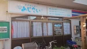 新淀川事務所写真